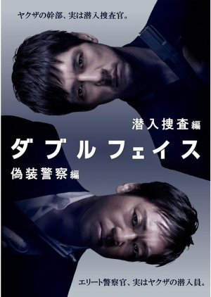 image of drama Double Face (2012) [JDRAMA]